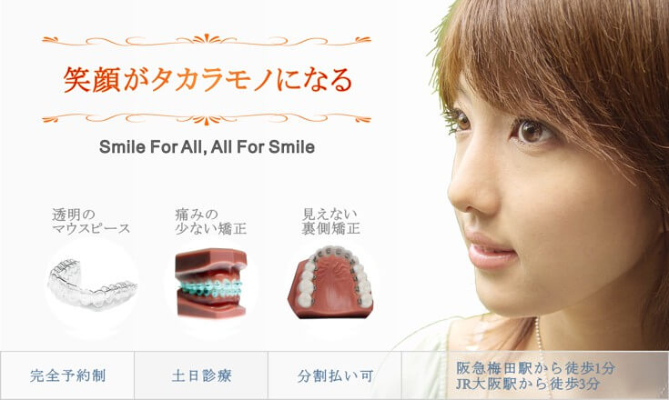 笑顔がタカラモノになる~Smile For All, All For Smile~(since 3/26/2009)